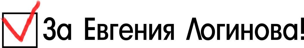 Za_loginova.jpg