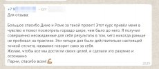 to_feadback_3.jpg