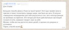 to_feadback_8.jpg