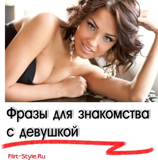 знакомства в flirt ru