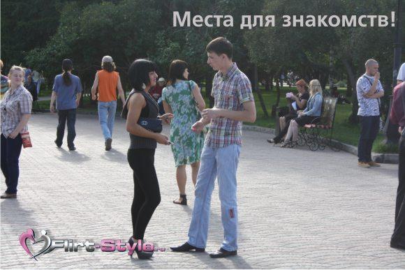 днепропетровск места для знакомств